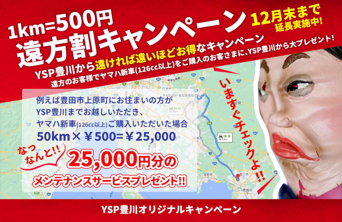遠方割キャンペーン!1km=500円分プレゼント!12月末まで